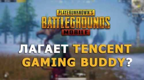Лагает Tencent Gaming Buddy? 100% решение