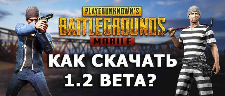 Скачать PUBG Mobile 1.2 beta APK для Android